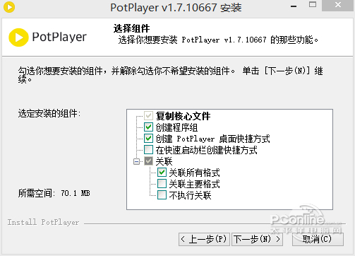 PotPlayer 64位